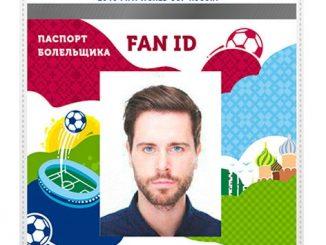 fan-id